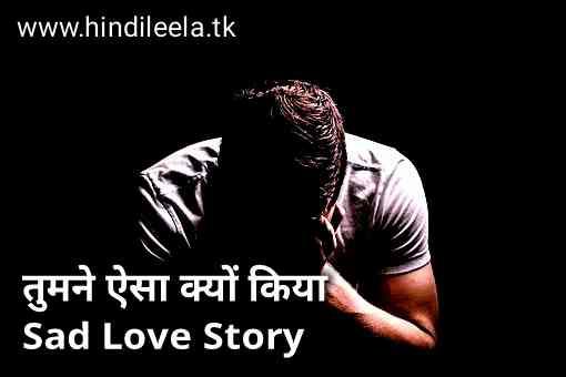 tumne-aisa-kyu-kiya-hindi-sad-love-story