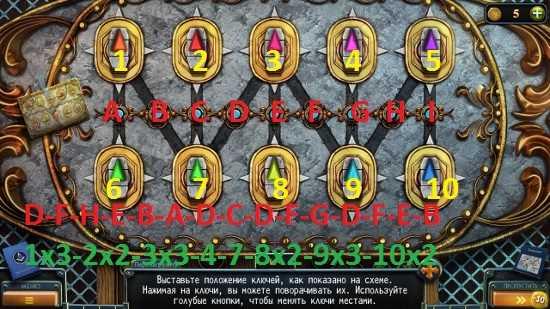 установка ключей согласно схеме в игре загадки нью - йорка пробуждение