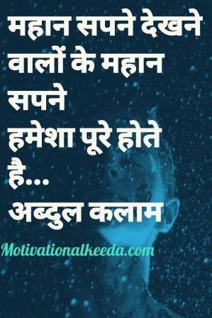 Positive Quotes In Hindi For Success 94 Quotes