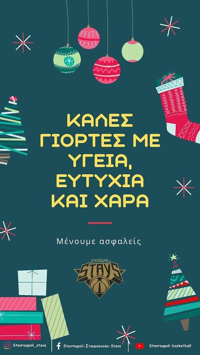 Χριστουγεννιάτικες ευχές από την Σταυρούπολη-Δείτε τα βίντεο