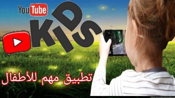 افضل تطبيق للاطفال مجاني يوتيوب كيدز YouTube Kids
