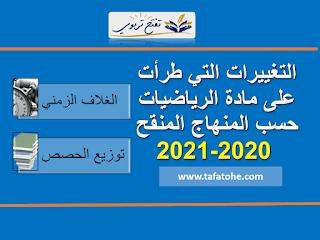 الغلاف الزمني لمادة الرياضيات وتوزيع الحصص 2020-2021