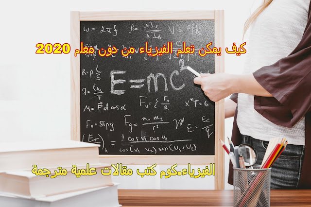 الطريقة الصحيحة لتعلم الفيزياء من دون معلم مع كتب pdf