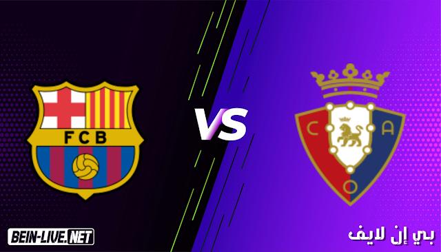 مشاهدة مباراة اوساسونا وبرشلونة بث مباشر اليوم بتاريخ 06-03-2021 في الدوري الاسباني