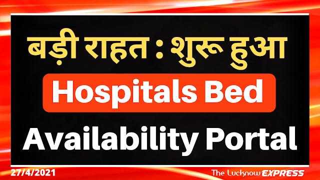 Lucknow Covid Hospital Bed Tracker Portal : Link