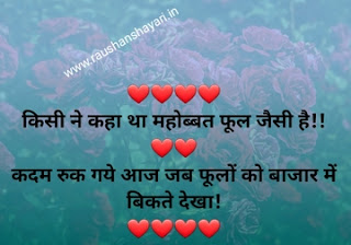 बेवफा स्टेटस हिंदी में ( Bewafa Status in Hindi ) raushanshayari, status image