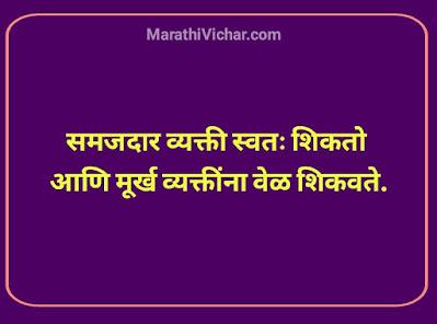 Marathi time quotes, status