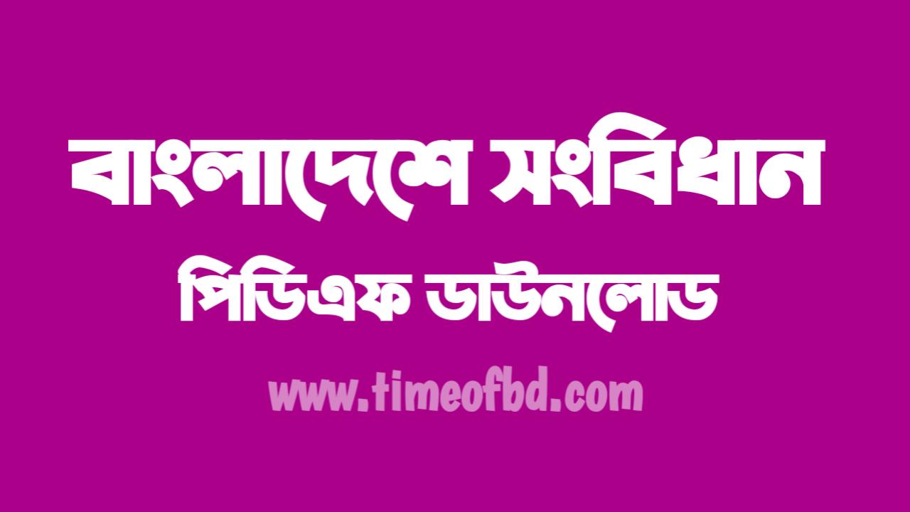 বাংলাদেশের সংবিধান pdf | Constitution of Bangladesh pdf free download