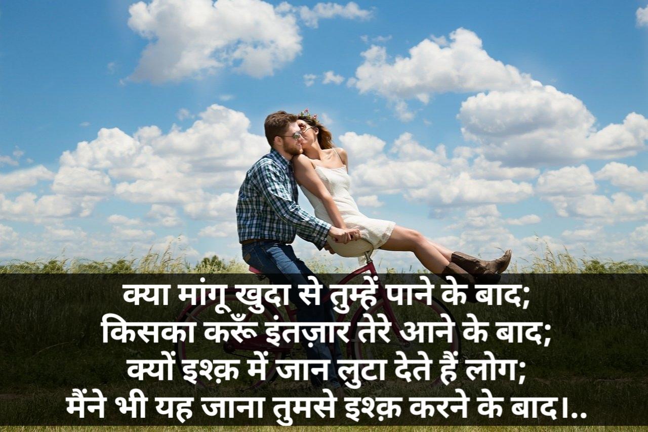 Love shayari in Hindi English | Love shayari |  प्यार शायरी