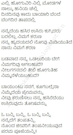 Elli hoguviri nilli modgale song lyrics in Kannada