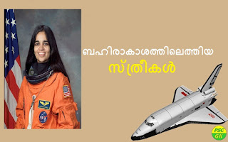 Women in Space General Knowledge Questions and Answers