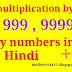 Fast multiply by 99,999,9999 of any numbers in hindi