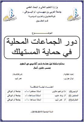 مذكرة ماستر: دور الجماعات المحلية في حماية المستهلك PDF