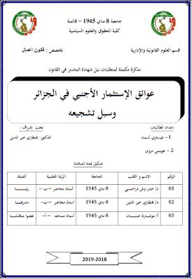 مذكرة ماستر: عوائق الإستثمار الأجنبي في الجزائر وسبل تشجيعه PDF