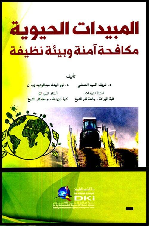كتاب : المبيدات الحيوية - مكافحة آمنة و بيئة نظيفة -