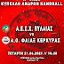 Σε live streaming το αυριανό (21/04) ματς, Πυλαία - Φαίακας Κέρκυρας
