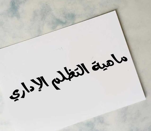 تعريف التظلم في القانون الكويتي