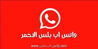 تحميل واتس اب بلس الاحمر ضد الحظر اخر تحديث، تنزيل WhatsApp Plus Red