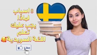 8 أسباب لماذا يجب عليك أن تتعلم اللغة السويدية ؟