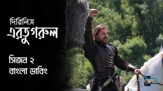 dirilis ertugrul season 2 bangla dubbed - দিরিলিস আরতুগ্রুল সিজন ২, দিরিলিস আরতুগ্রুল সব সিজন ১ম থেকে ৫ম পর্ব শেষ এক সাথে বাংলা