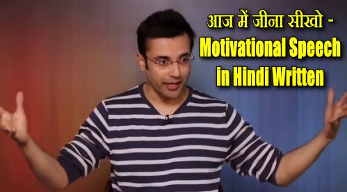 आज में जीना सीखो - Sandeep Maheshwari Motivational Speech in Hindi Written