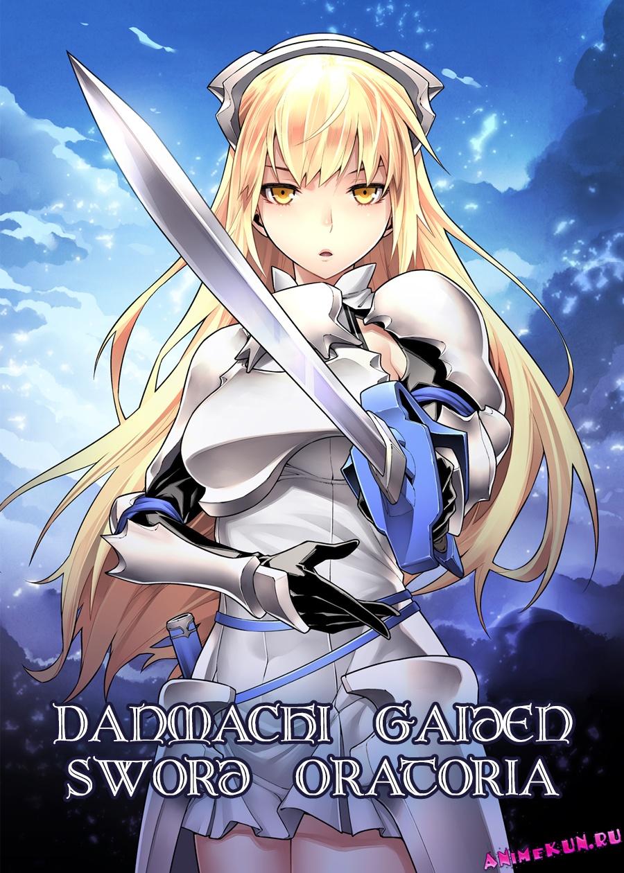 Danmachi Sword Oratoria Bs