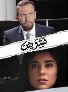 مشاهدة مسلسل تشويش 2019