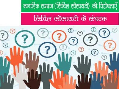 नागरिक समाज (सिविल सोसायटी) की विशेषताएं |Features of Civil Society