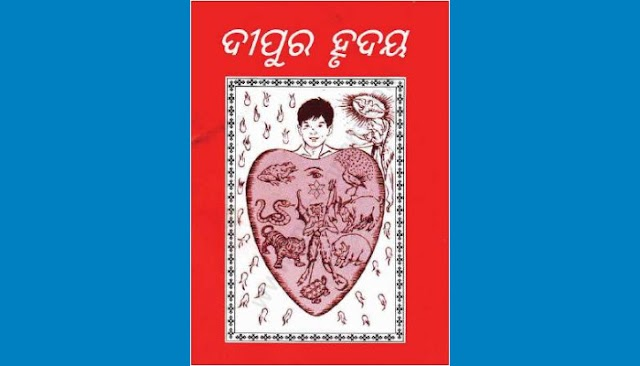 Heart of Raju-Oriya