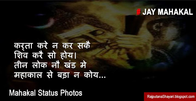 best collection of mahakal status photos hd in hindi lover shayari
