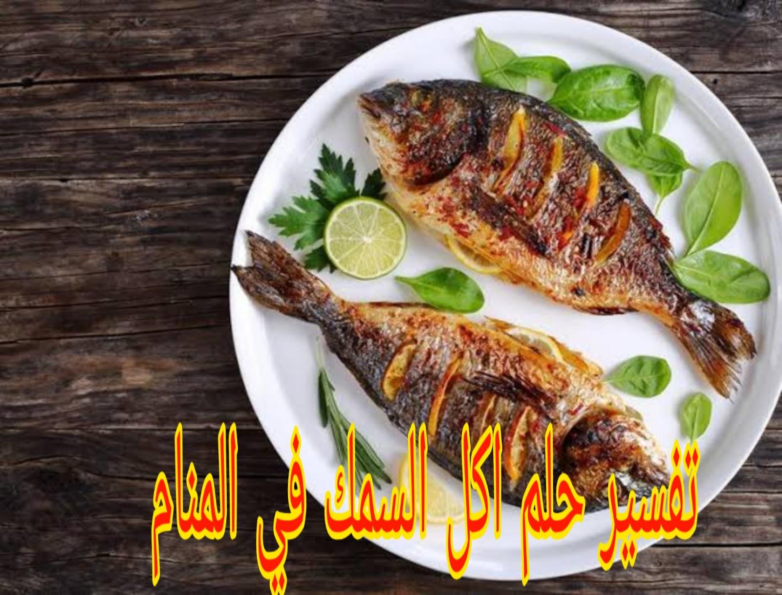 حلم اكل السمك المشوي و المقلي في المنام