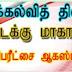 தரம் - 7  - கத்தோலிக்கத் திருமறை - நிகழ்நிலைப் பரீட்சை - 2021