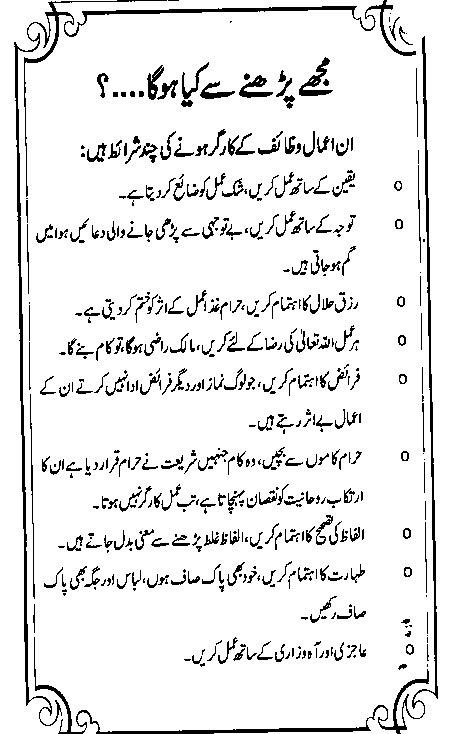 Hakeem tariq mehmood books