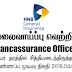 Vacancy In HNB General Insurance   Post Of - Bancassurance Officer