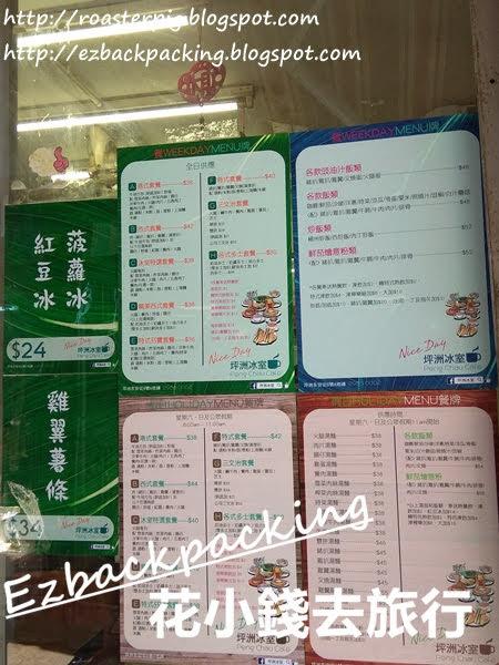 褀森冰室菜單
