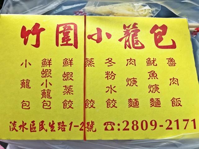 淡水竹圍素蒸餃~竹圍捷運站葷素、竹圍小籠包