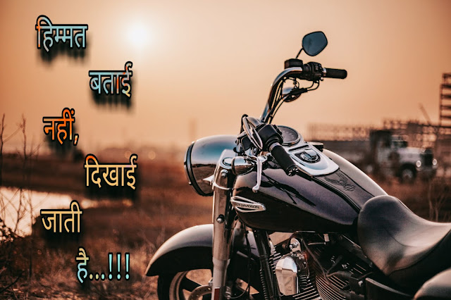attitude status line in hindi