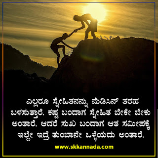 friends Amazing Facts in Kannada