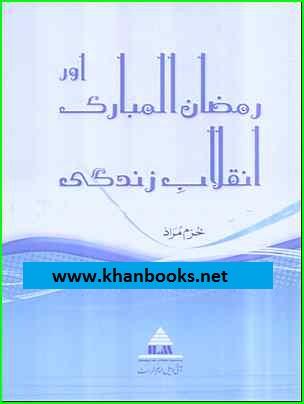 Ramadan-Mubarak-Aur-Inqlab-e-Zindagi-urdu-islamic-book-by-Khurram-Murad