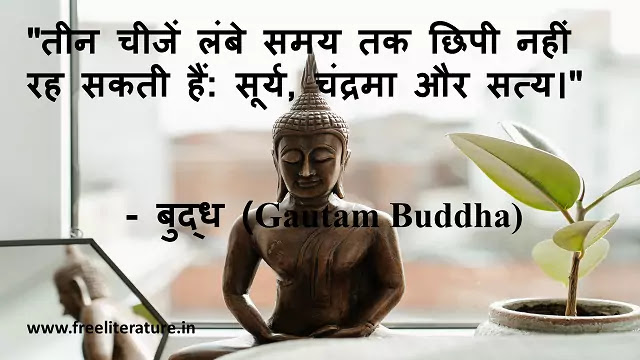 Gautam Buddha quotes about life, love and peace