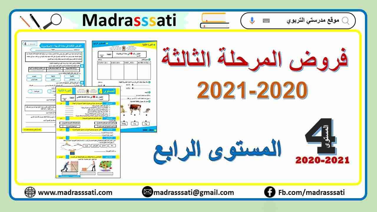 فروض المستوى الرابع - المرحلة الثالثة 2020-2021