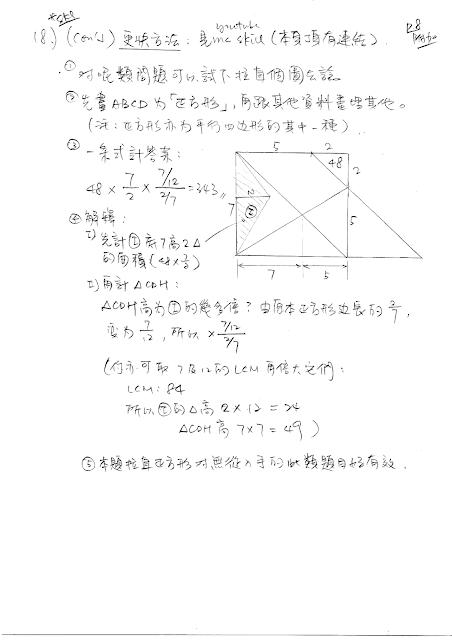 2020 HKDSE Maths P2 MC Detailed Solution 數學 卷二 答案 詳解 Q18