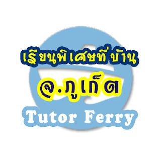 หาครูสอนพิเศษที่บ้าน จ.ภูเก็ต ต้องการเรียนพิเศษที่บ้าน Tutor Ferryรับสอนพิเศษที่บ้าน