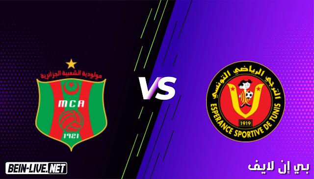 مشاهدة مباراة الترجي مولودية الجزائر بث مباشر اليوم بتاريخ 10-04-2021 في  دوري ابطال افريقيا