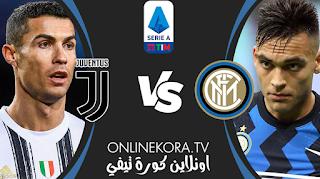 مشاهدة مباراة يوفنتوس وإنتر ميلان بث مباشر اليوم 15-05-2021 في الدوري الإيطالي