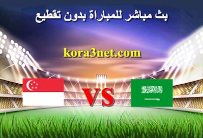 مباراة السعودية وسنغافورة