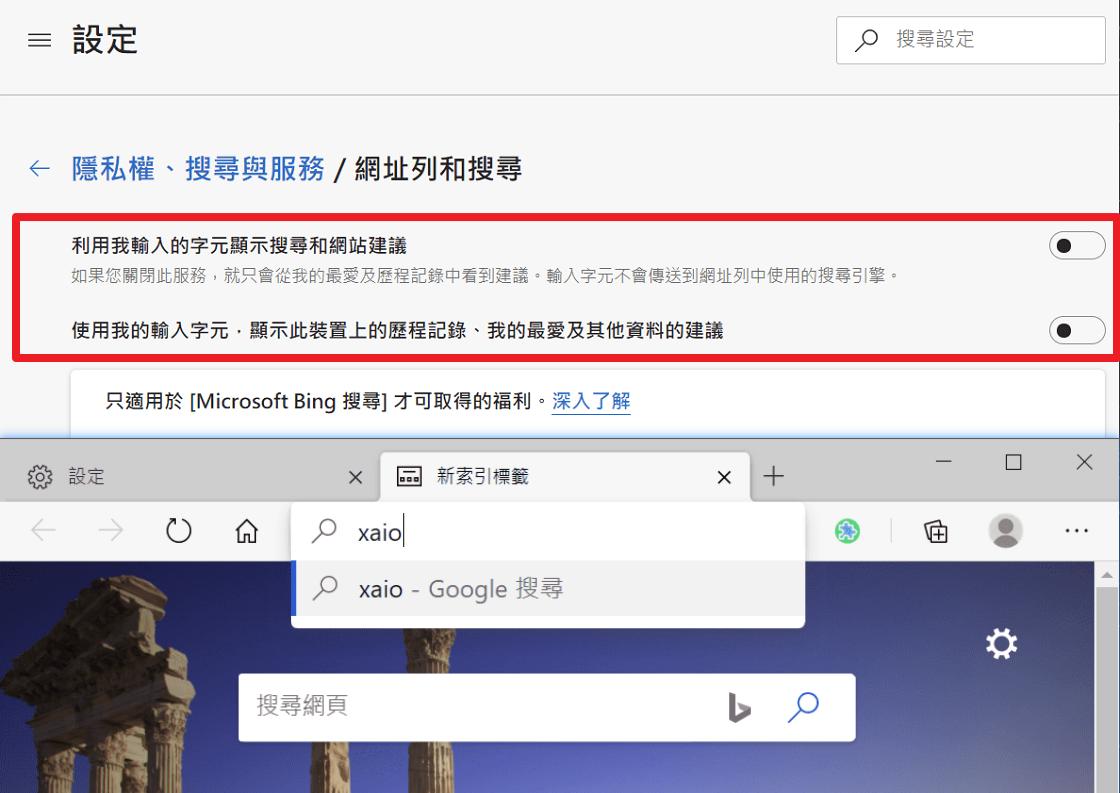Edge 允許關閉網址列搜尋建議