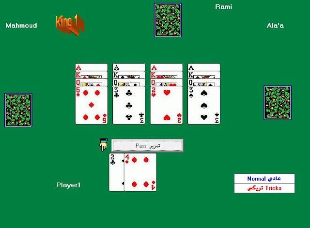 تحميل لعبة تركس للكمبيوتر