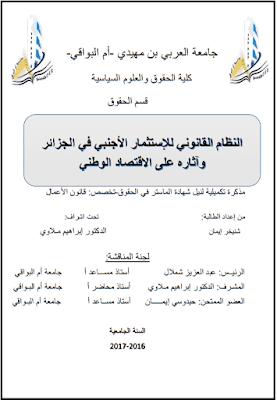 مذكرة ماستر: النظام القانوني للإستثمار الأجنبي في الجزائر وآثاره على الاقتصاد الوطني PDF