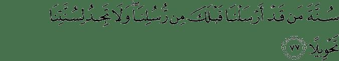 Surat Al Isra' Ayat 77